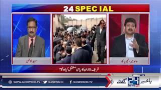 Nawaz Sharif ka siasi Mustaqbil kya hai? dekhen is video mein