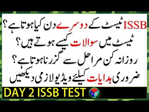 ISSB DAY 2 -INTELLIGENCE PSYCHOLOGIST TEST TIPS AND DETAILS
