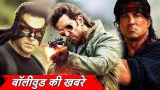 Salman Khan करेंगे Super Hero Film, Hrithik Roshan को Offer हुई थी Rambo हिंदी Remake