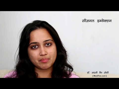 Seasonal Infections - Symptoms, Diet and Preventive Measures (Hindi)