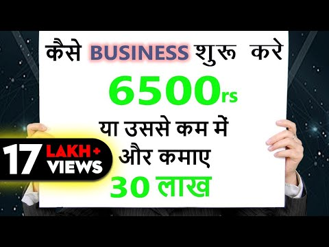 HOW TO START A BUSINESS (100$ START UP) - 6500rs से बिज़नेस कैसे शुरू करे ?