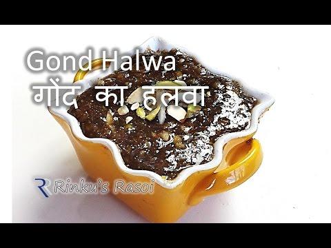 Gond Halwa   गोंद का हलवा   Gunder ni pend   Gond Pak   RinkusRasoi