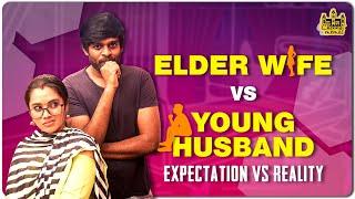Elder Wife vs Young Husband | Husband vs Wife | Chennai Memes