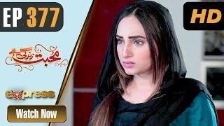 Pakistani Drama | Mohabbat Zindagi Hai - Episode 377 | Express TV Dramas | Javeria Saud