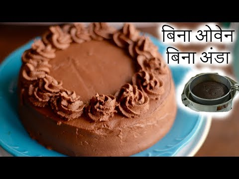 Eggless Chocolate Cake In Cooker Recipe In Hindi | No Oven Chocolate Cake |