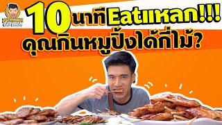 EP88 ปี1 พีชอีทแหลก ถูกท้าให้กินหมูปิ้ง ภายใน 10 นาที!! | PEACH EAT LAEK