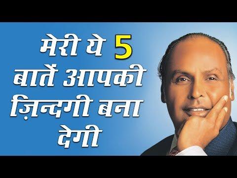 Dhirubhai Ambani | Motivational Success Story in Hindi