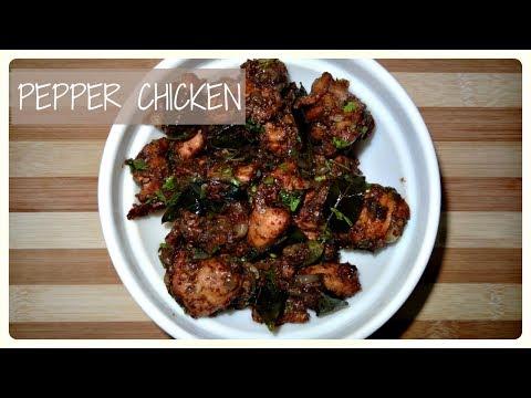 Pepper Chicken Dry recipe in Tamil | பெப்பர் சிக்கன் | மிளகு கோழி வறுவல்
