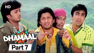Dhamaal - Hit Comedy Movie - Riteish Deshmukh - Javed Jaffrey - Arshad Warsi - #Movie In Part 07