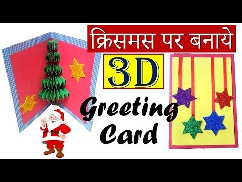 DIY 3D Pop up Christmas Card Making idea I Christmas Greeting Card I Creative Diaries