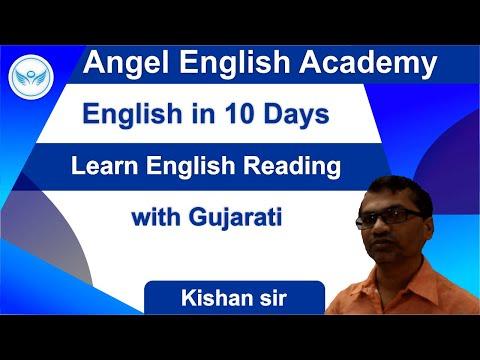How to Learn English Reading with Gujarati Language - [Gujarati] English in 10 Days.