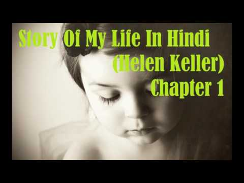 Story Of My Life Summary In Hindi Chapter 1