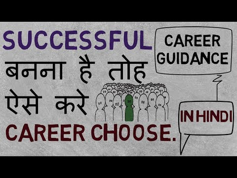 How to Choose Your Career ? | Career Guidance in Hindi | Right Path to Success
