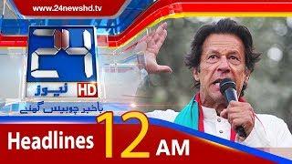 News Headlines | 12:00 AM | 5 February 2018 | 24 News HD