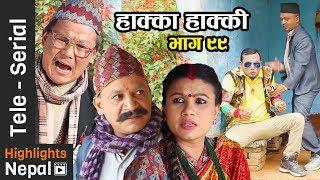 Hakka Hakki - Episode 99   25th June 2017 Ft. Daman Rupakheti, Kabita Sharma