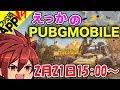 【PUBG MOBILE生放送#33】れいしー参戦! 15時からカスタムサーバーでドン勝を目指せ!