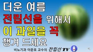 전립선에 좋은 음식; 더운 여름 전립선을 위해서 이 과일을 꼭 드세요.
