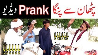 Phathan se Panga Prank video very funy By You TV