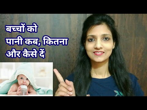 बच्चों को पानी कब, कितना और कैसे दें?। How, When and How much water to be introduced to baby