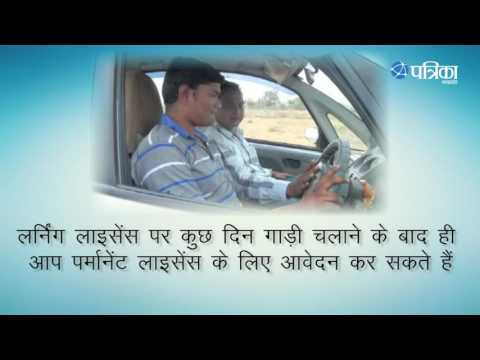 How to Apply For Driving License | Get Know the complete Process | Types of Driving License