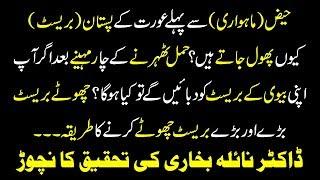Haiz (Mahwari) Sy Pehle Aurat K Pistaan Q Phool Jate Hain | Urdu Lab