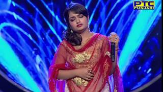Voice Of Punjab Season 5 | Prelims 14 | Song - Sada Chiryan Da | Contestant Sonia Sharma | Amritsar