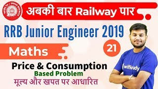 12:30 PM - RRB JE 2019 | Maths by Sahil Sir | Price & Consumption Based Problem