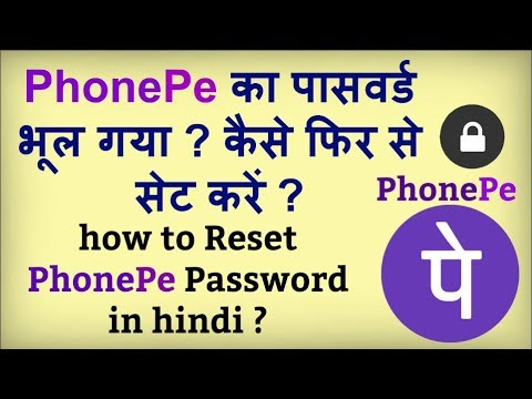 how to reset or forgot PhonePe Account password ?