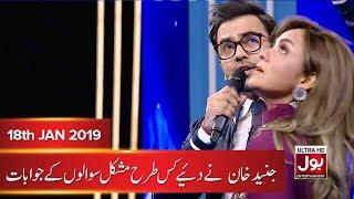 Junaid Khan in Nadia Khan Show | Croron Mein Khel | Episode 14 | 18 January 2019 | BOL Entertainment