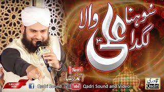 Sohna Lagda Ali Wala || Hafiz Ahmed Raza Qadri