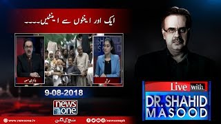 Live with Dr.Shahid Masood   09-August-2018   Opposition parties   Fazal-ur-Rehman  JUIF  