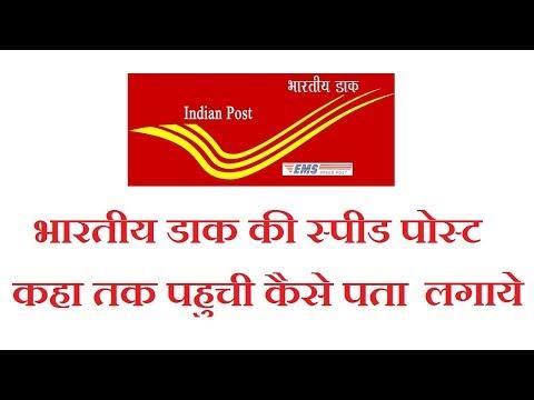 भारतीय डाक की Speed Post कहा तक पहुंची कैसे पता लगाये
