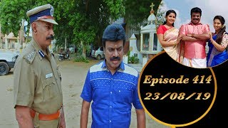 Kalyana Veedu | Tamil Serial | Episode 414 | 23/08/19 | Sun Tv | Thiru Tv