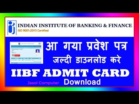 iibf admit card download | how to download iibf admit card | ADMIT LETTER FOR BCBF EXAMINATION 2018
