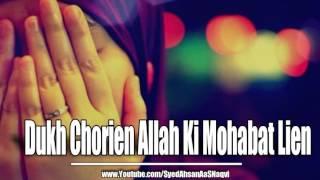 Dukh Chorien Allah Ki Mohabat Lien - Silent Message