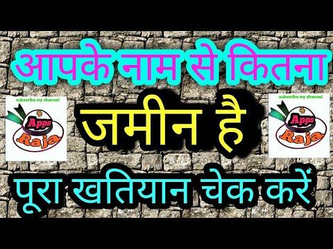 How to check khatiyan | plot information in Bihar | land and kheshra details in hindi ||