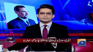 IG Islamabad's Transfer Matter Became Headach For The Government.  Aaj Shahzaib Khanzada Kay Sath