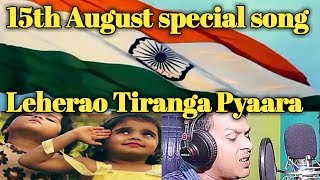 #leherao tiranga pyara #15thAugust  speacil song #Kumarsanu #Independence Day