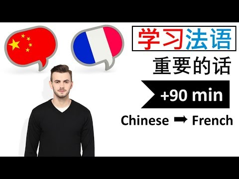 学习法语   单词和短语   中文语言词汇
