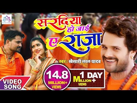 Xxx Mp4 Video Khesari Lal का New Bolbam Song Saradiya Ho Jayi Ae Raja Bhojpuri Kanwar Songs 3gp Sex
