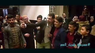 هكذا كانت أجواء مسرحية #شريك_العمر .. مع احلى جمهور