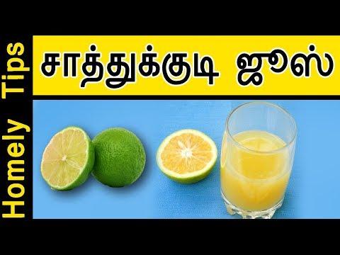 சாத்துக்குடி ஜூஸ் | saathukudi juice in Tamil | Juice recipe in tamil | Homely tips