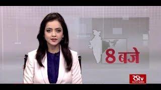 Hindi News Bulletin | हिंदी समाचार बुलेटिन – Nov 14, 2018 (8 pm)