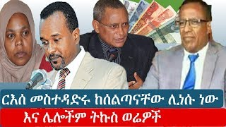 Ethiopian news youtube HD Mp4 Download Videos - MobVidz