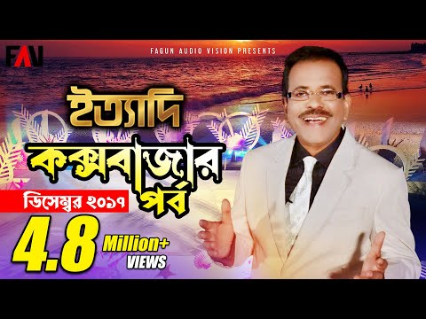 Ityadi - ইত্যাদি   Hanif Sanket   Cox's Bazar episode 2017