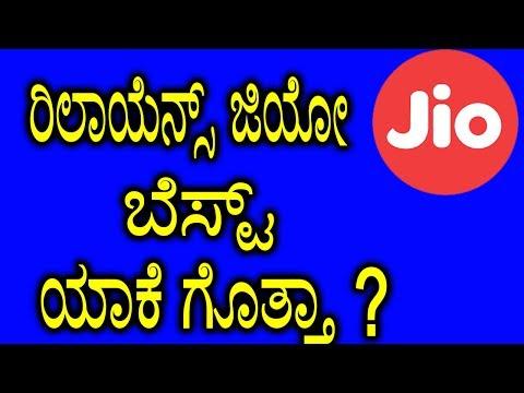 ಜಿಯೋ ಬೆಸ್ಟ್ ಯಾಕೆ ಗೊತ್ತಾ ? | Reliance Jio Best Data Plan Compare Other Telecom | YOYOTV Kannada News