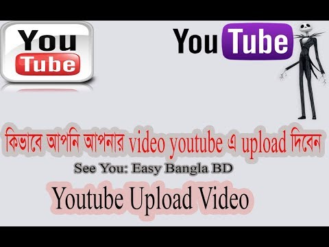 how to youtube video upload in full bangla tutorial