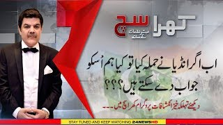 Mubasher Lucman Unfolds India Next Strike And Pak Army Response | Khara Such | 7 Mar 2019
