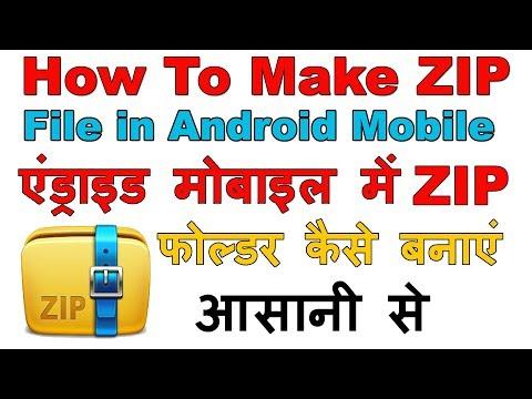 How to Make ZIP File/Folder in Android Phone in Hindi (एंड्राइड मोबाइल में zip  फोल्डर कैसे बनाएं ?)