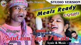 Meals Ready Helana (Santanu Sajan & Arti) New Sambalpuri Studio Version